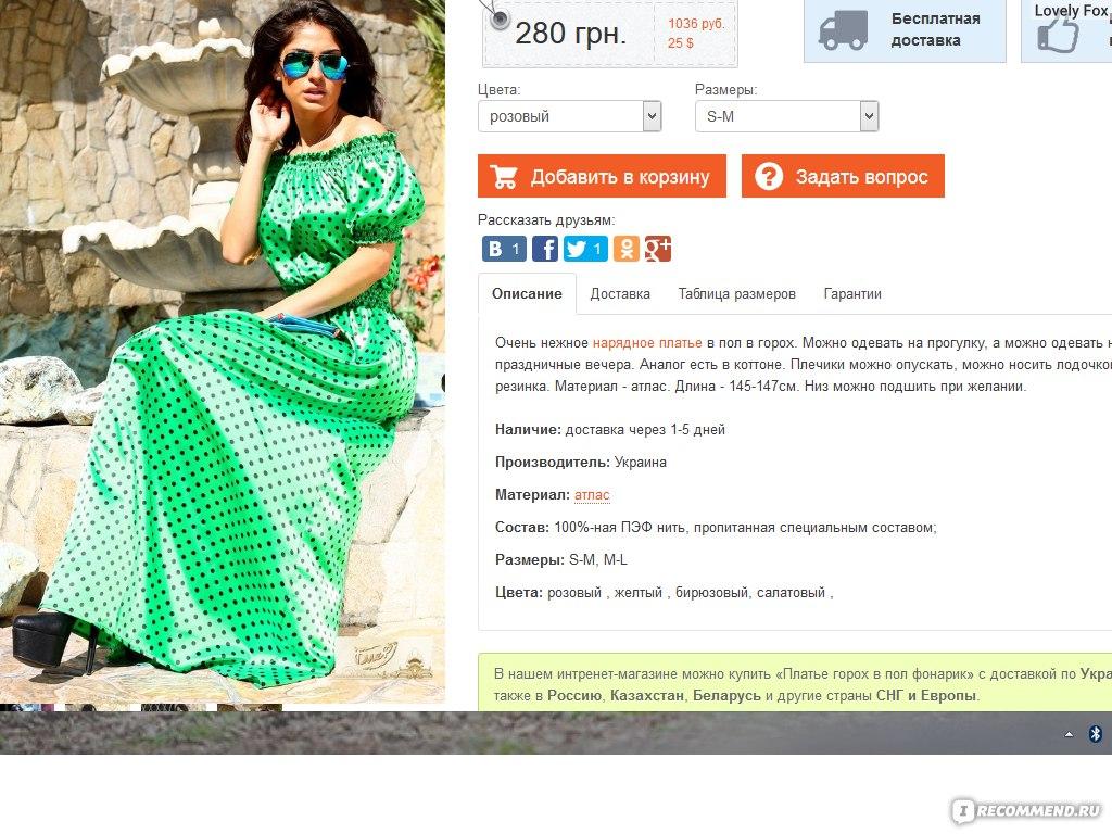 19ec8ad792988 Интернет-магазин модной женской одежды