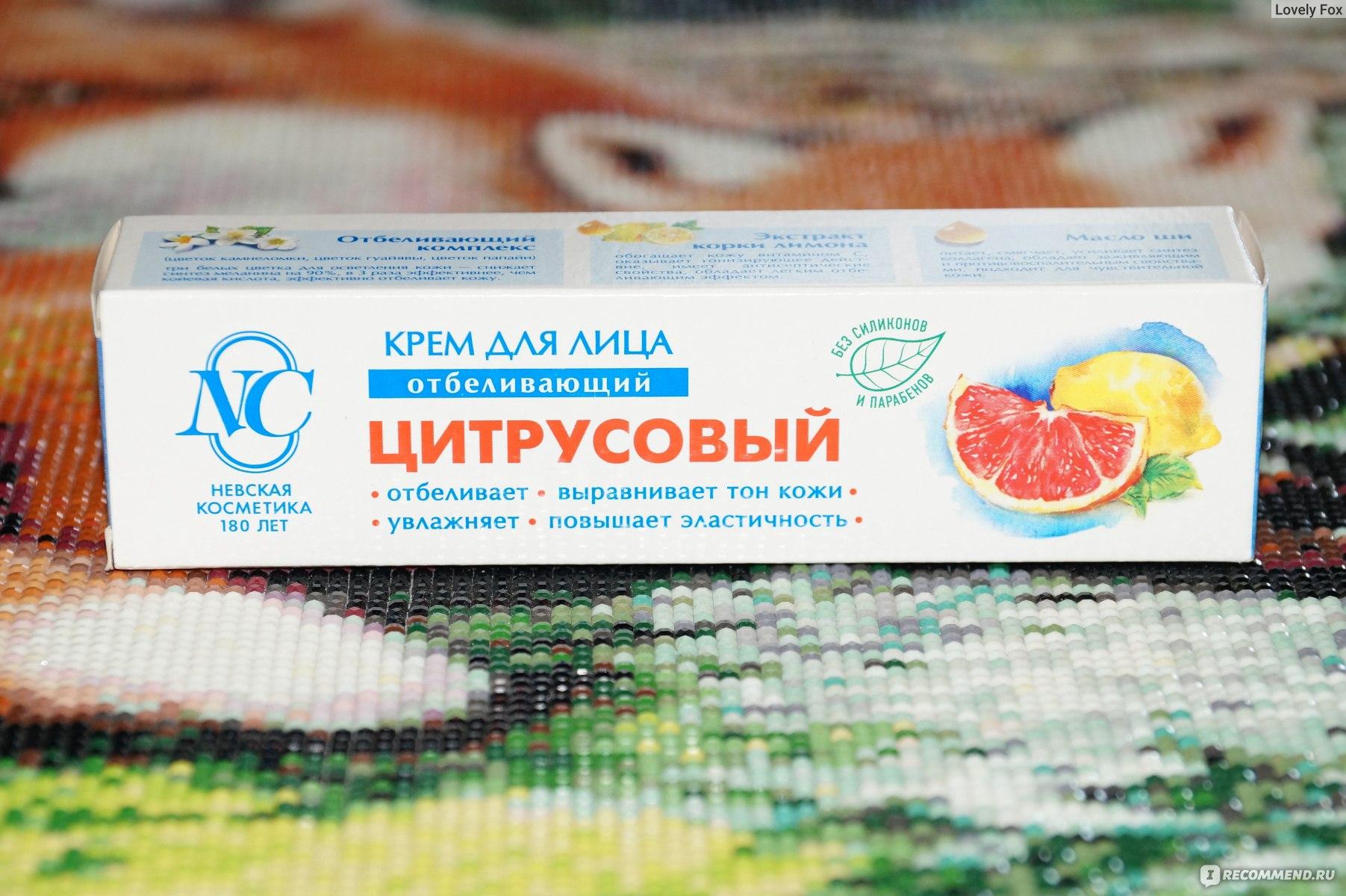 Где можно купить цитрусовый отбеливающий крем невская косметика эйвон каталог новый каталог