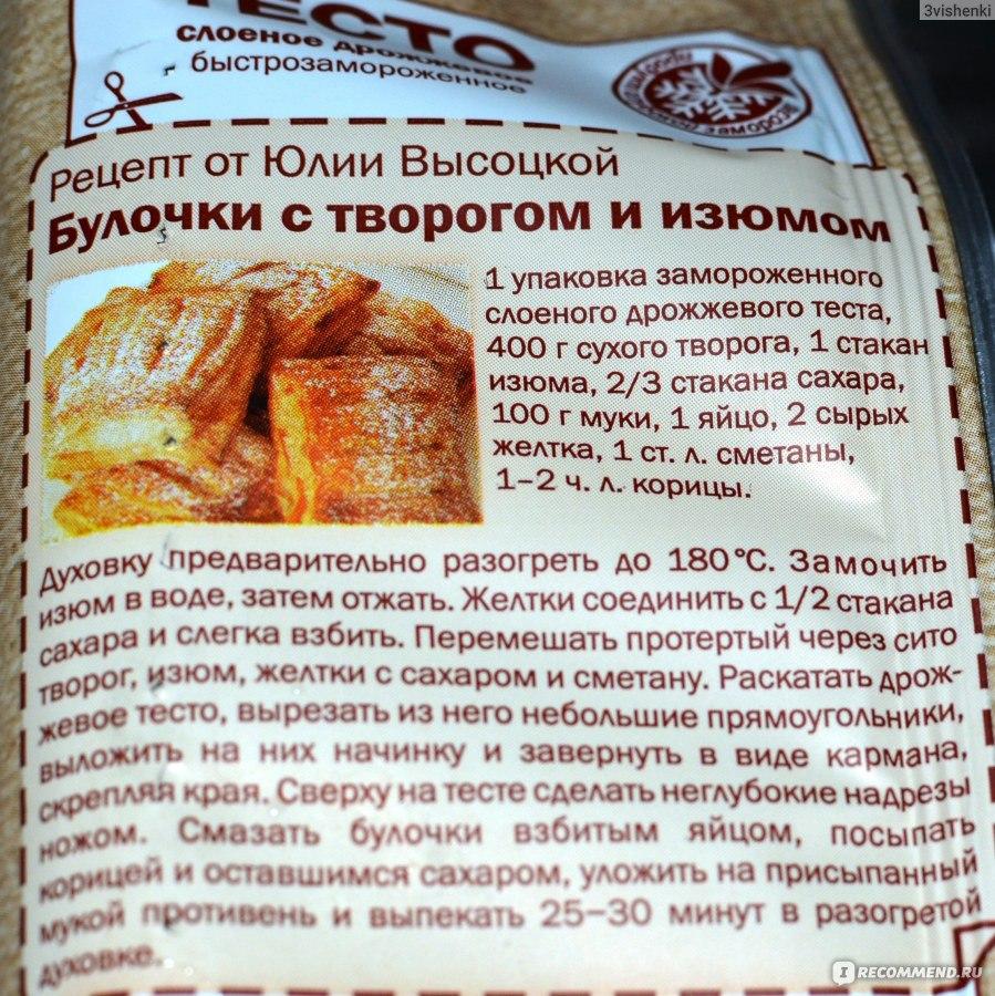 юлия высоцкая рецепты выпечка из слоеного теста-хв7
