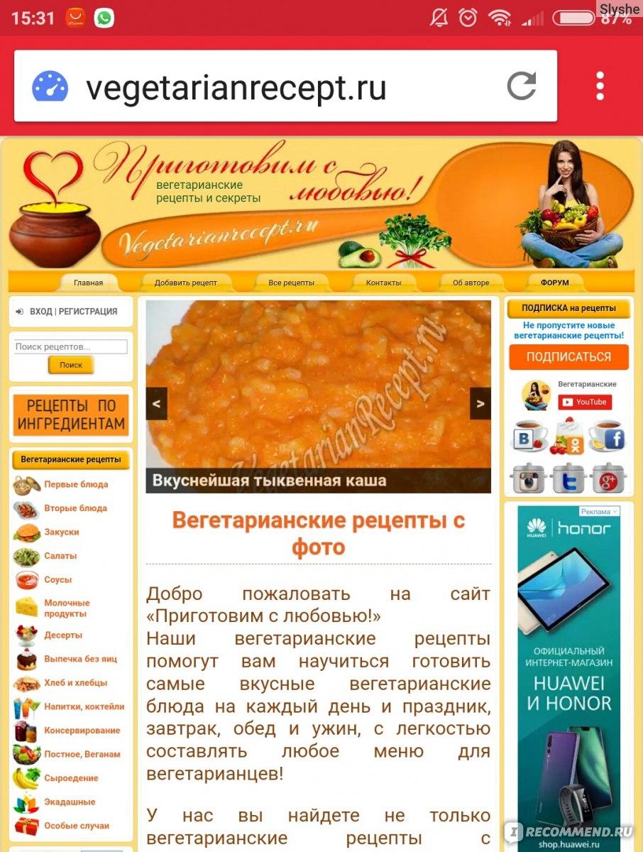 лучшие сайты кулинарных рецептов с фото время, когда ней