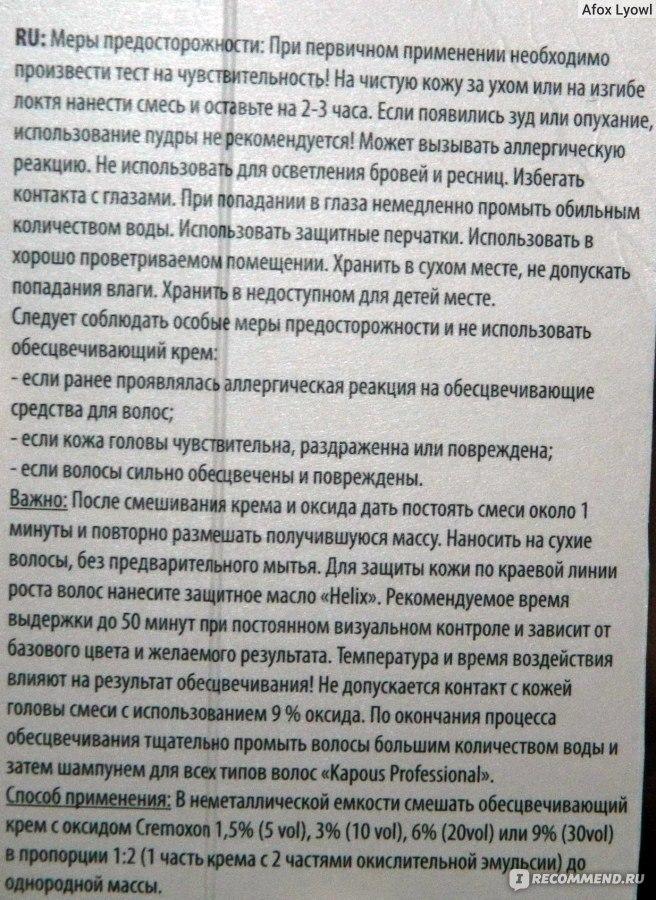 49afe3ed7b4 Daktacort Крем Инструкция.doc