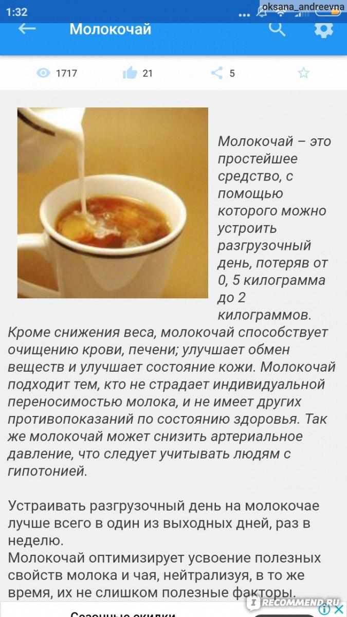 Молокочай Результаты Похудения.