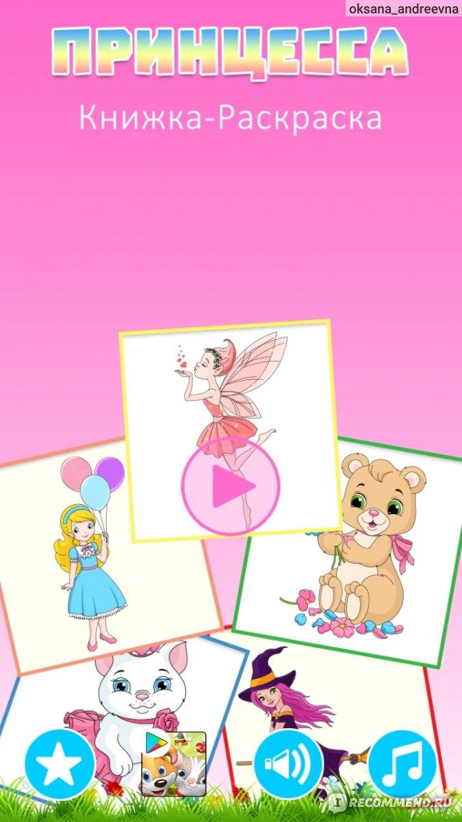 Раскраски для детей, скачать и распечатать разукрашки бесплатно ... | 1200x675