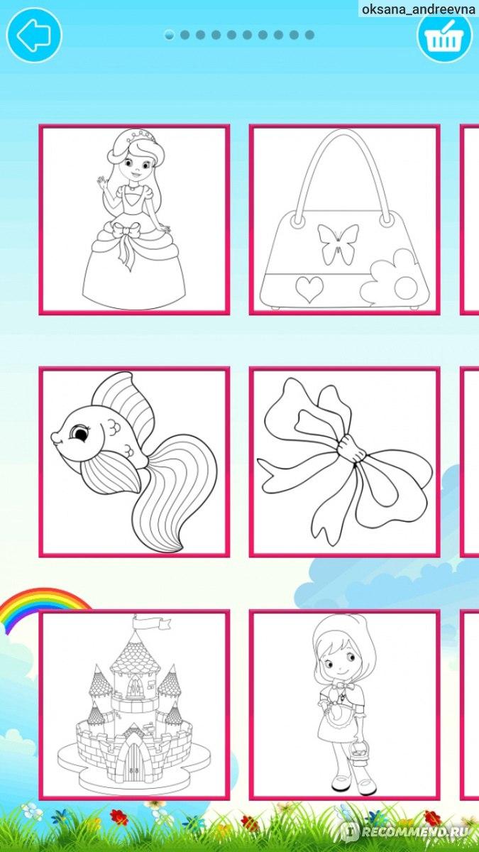 компьютерная программа раскраски для детей принцессы