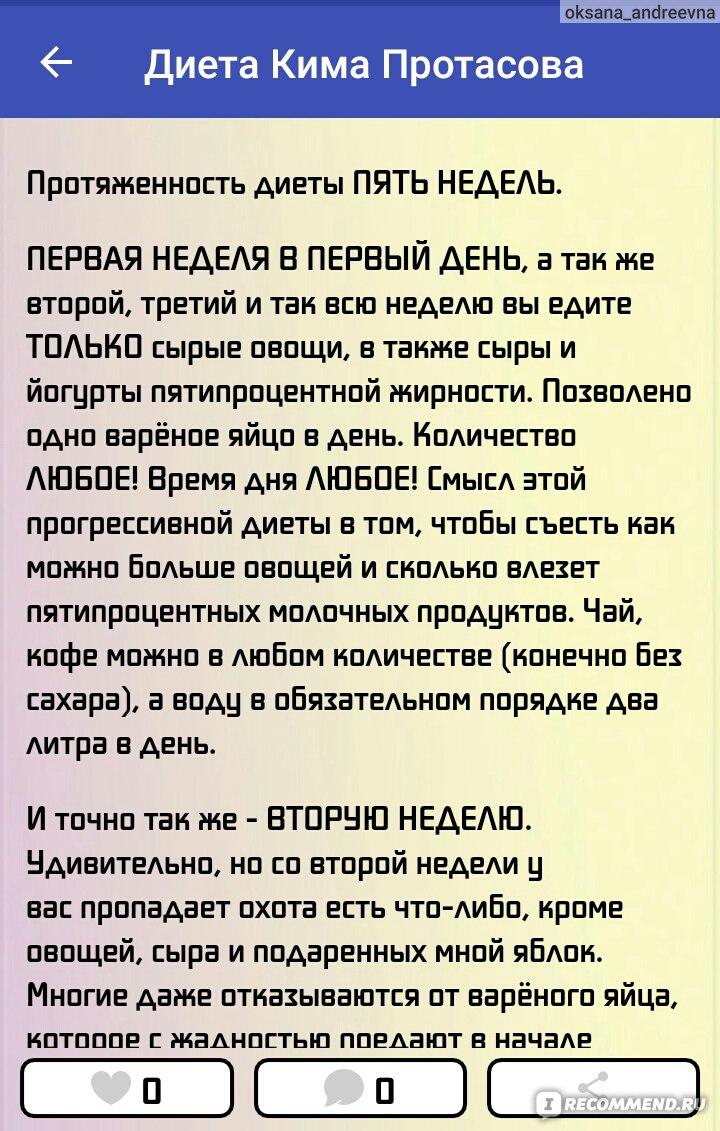 Блюда При Диете Кима Протасова. Меню диеты Кима Протасова - рецепты 1-2 недели