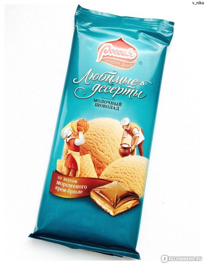 Самая вкусная Российская шоколадка!