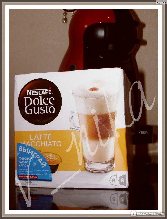 """КАПСУЛЫ для кофе-машин с капсульной системой Dolce Gusto Латте Макиато - """"Неплохо! Но жаль, не мое..."""" . Отзывы покупателей"""