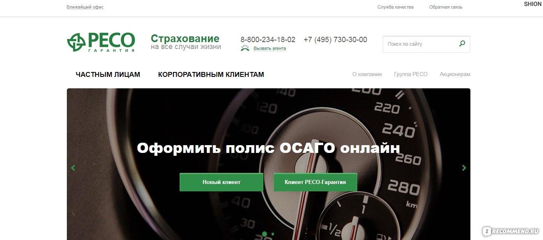 сделать страховку на автомобиль онлайн ресо