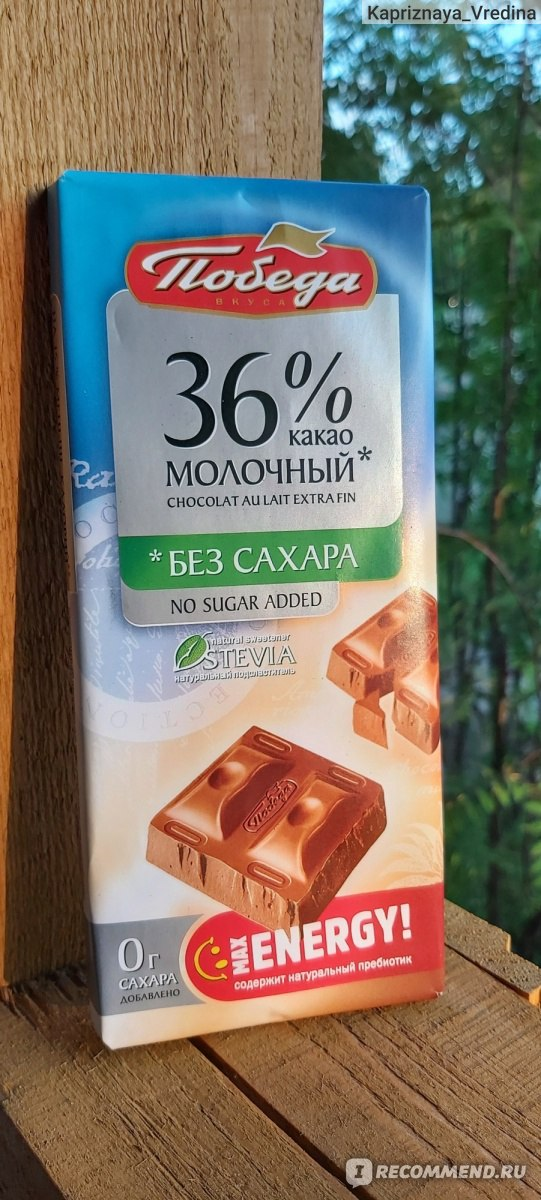 Какой Шоколад Можно Есть Сидя На Диете. Ешь и худей: 7 сладостей, которые можно есть на диете и не поправляться