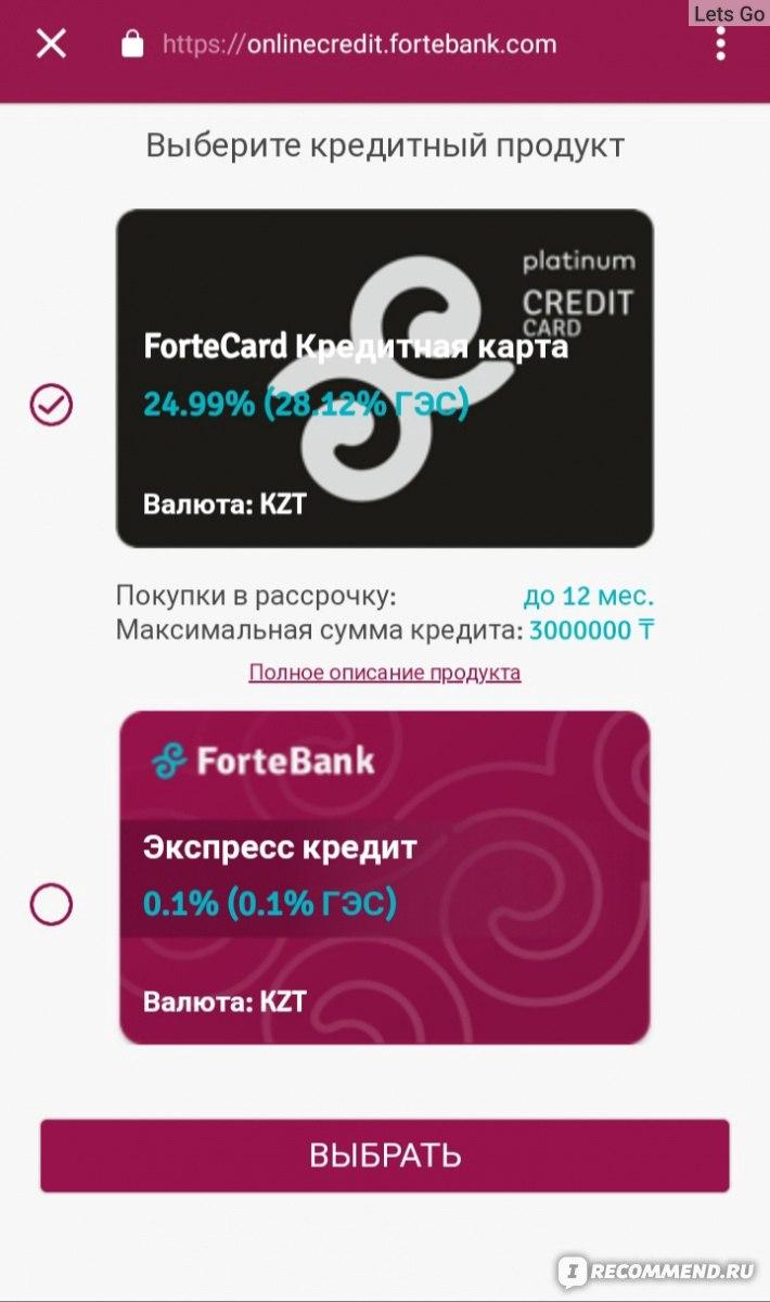 кредит в форте банке отзывы