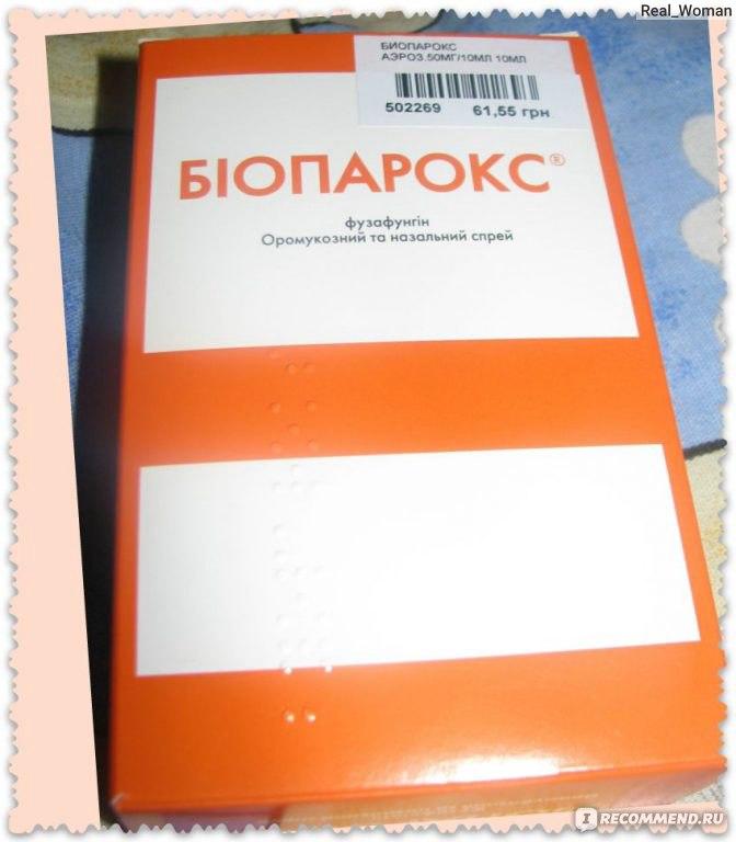 Инструкция лекарства биопарокс
