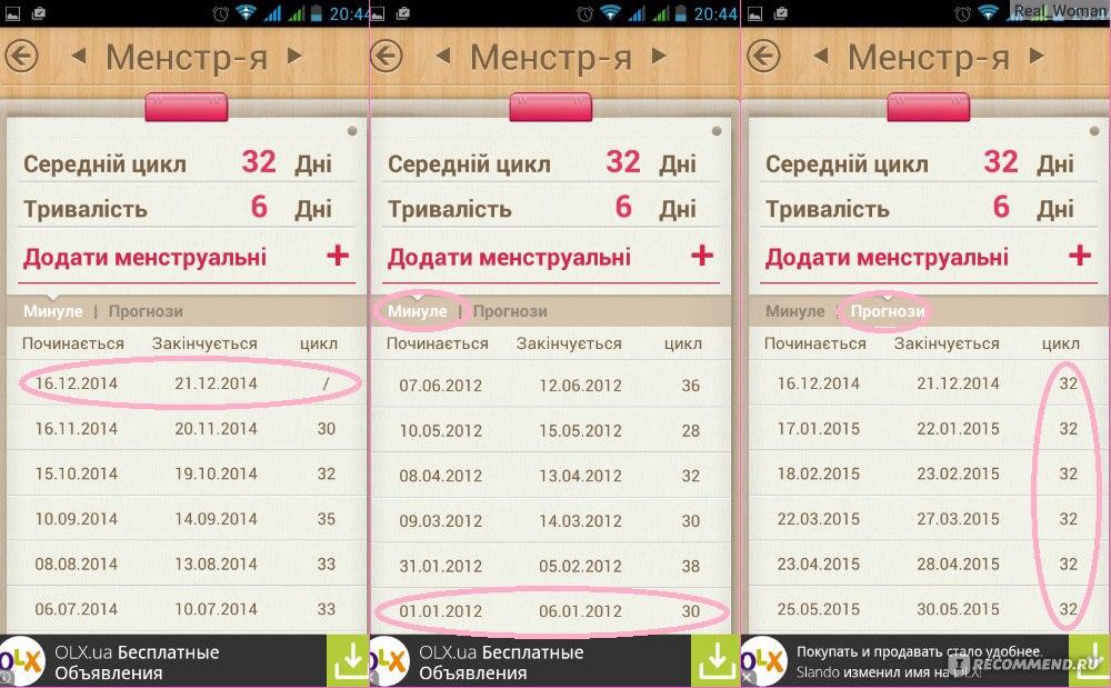 лучшее приложение для знакомств на айфон