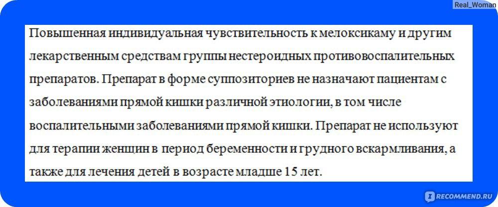 Свечи Фармак Ревмоксикам - «Ректальные супозитории Ревмоксикам ...