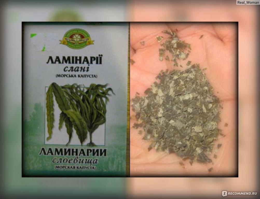 Ламинария Из Аптеки Для Похудения. Ламинария (морская капуста) для похудения, сжигания жира