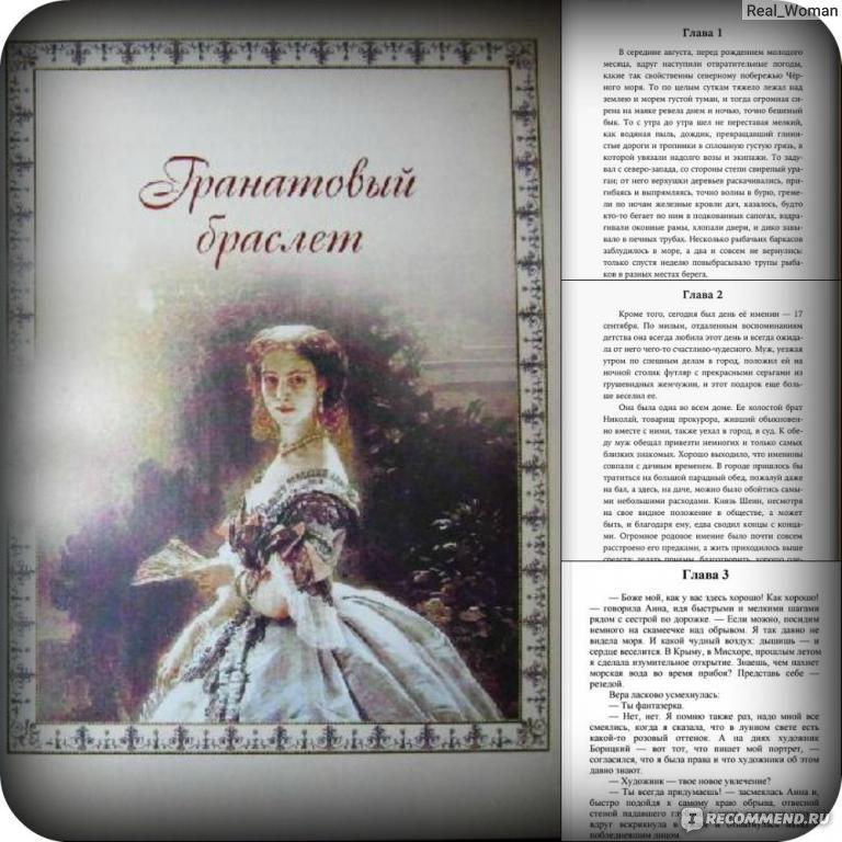Гранатовый браслет apk download free books & reference app for.