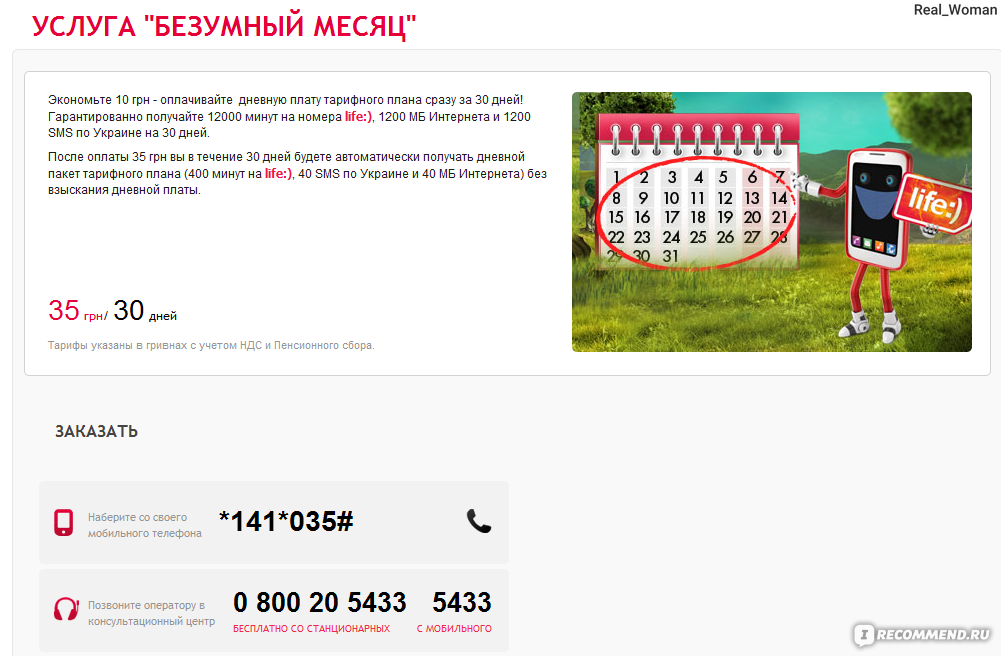 Как сделать бесплатные звонки на лайф