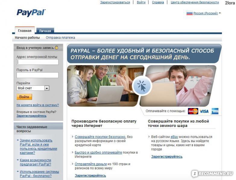 Как сделать перевод по paypal