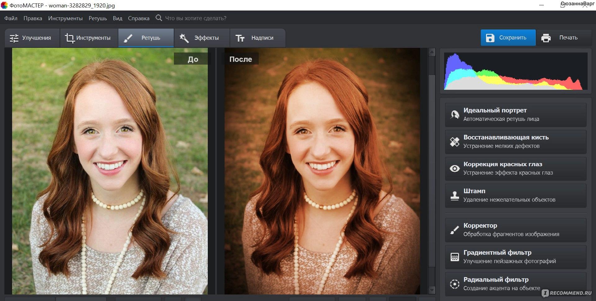 пеппу можно программы для редактирования фотографий от пыли сочи