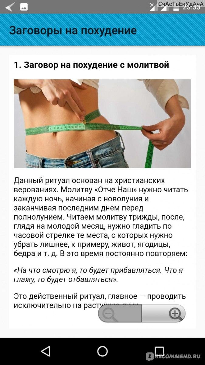 Заговоры Как Похудеть. Рабочий заговор на похудение: попробуйте убрать жир с помощью магии!