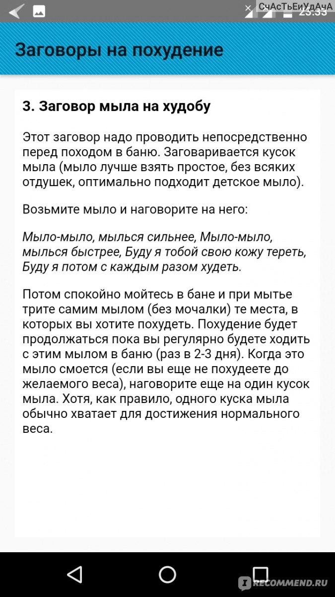 Заговор На Здоровое Похудение.