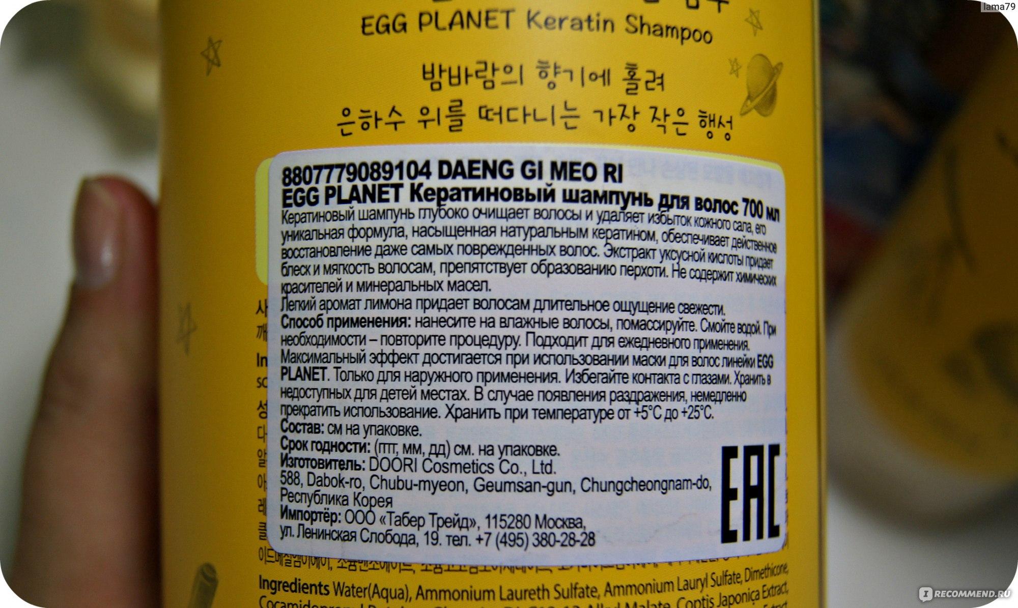 Шампунь для волос egg planet с кератином 700 мл отзывы