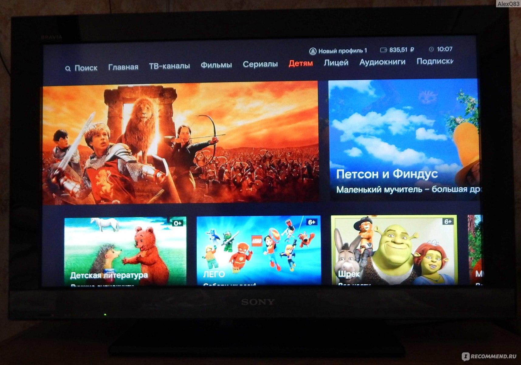 Новый интерфейс в Интерактивном ТВ
