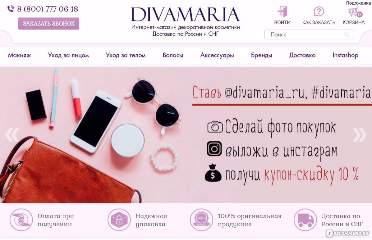 Интернет-магазин косметики скидки доставка по россии