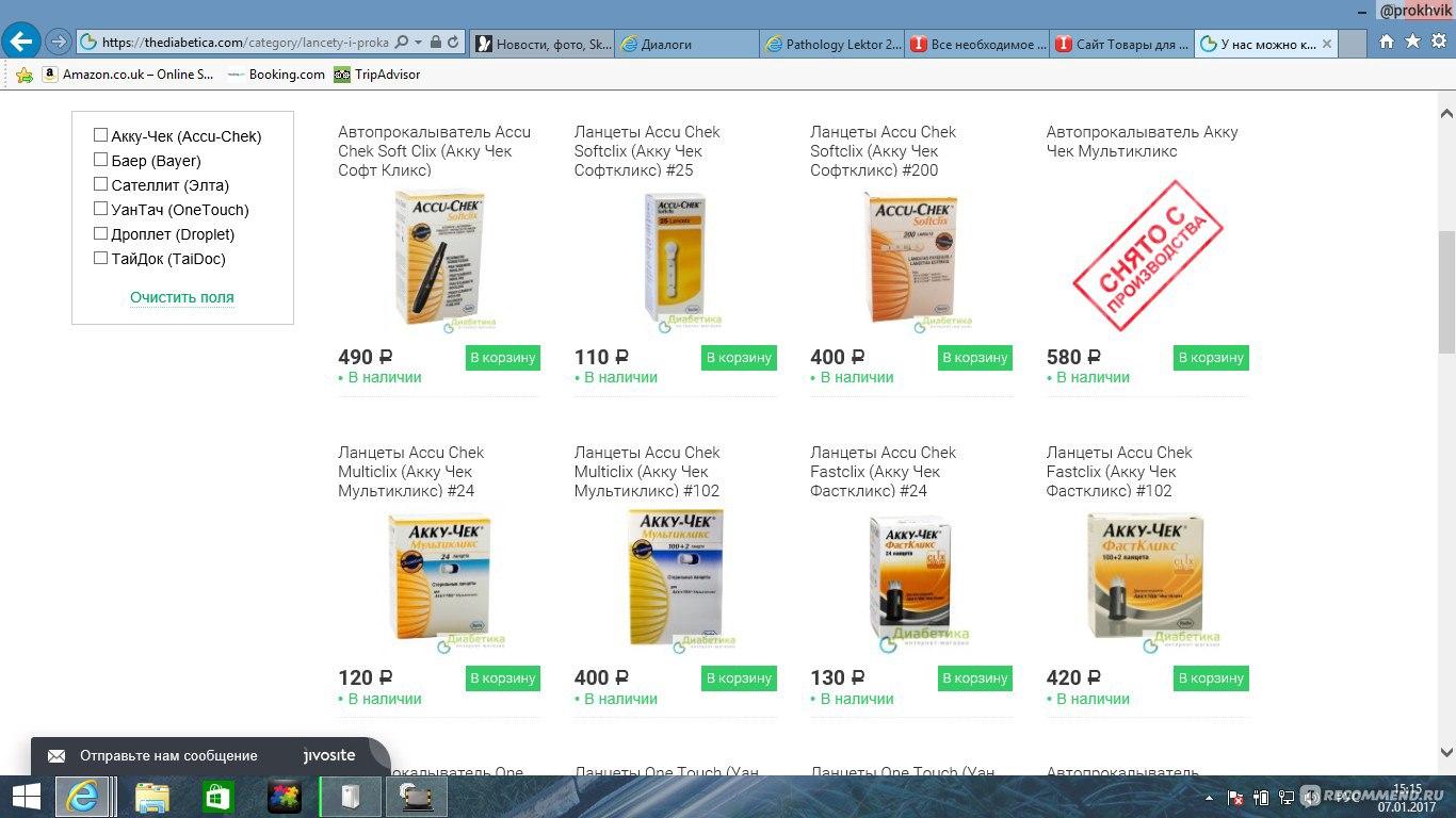 Диабетика Интернет Магазин Екатеринбург