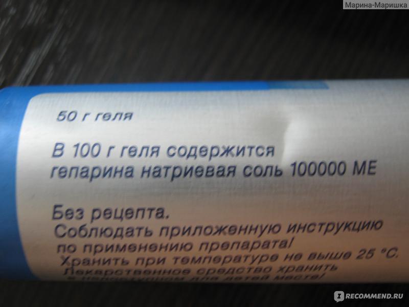 гепарин д гель инструкция - фото 8