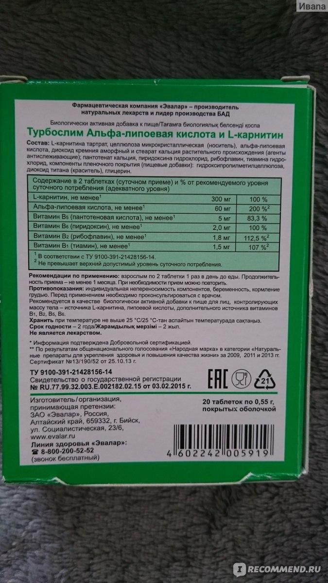 Липоевая кислота для похудения эвалар