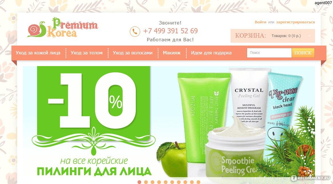 Сайты корейской косметики в москве