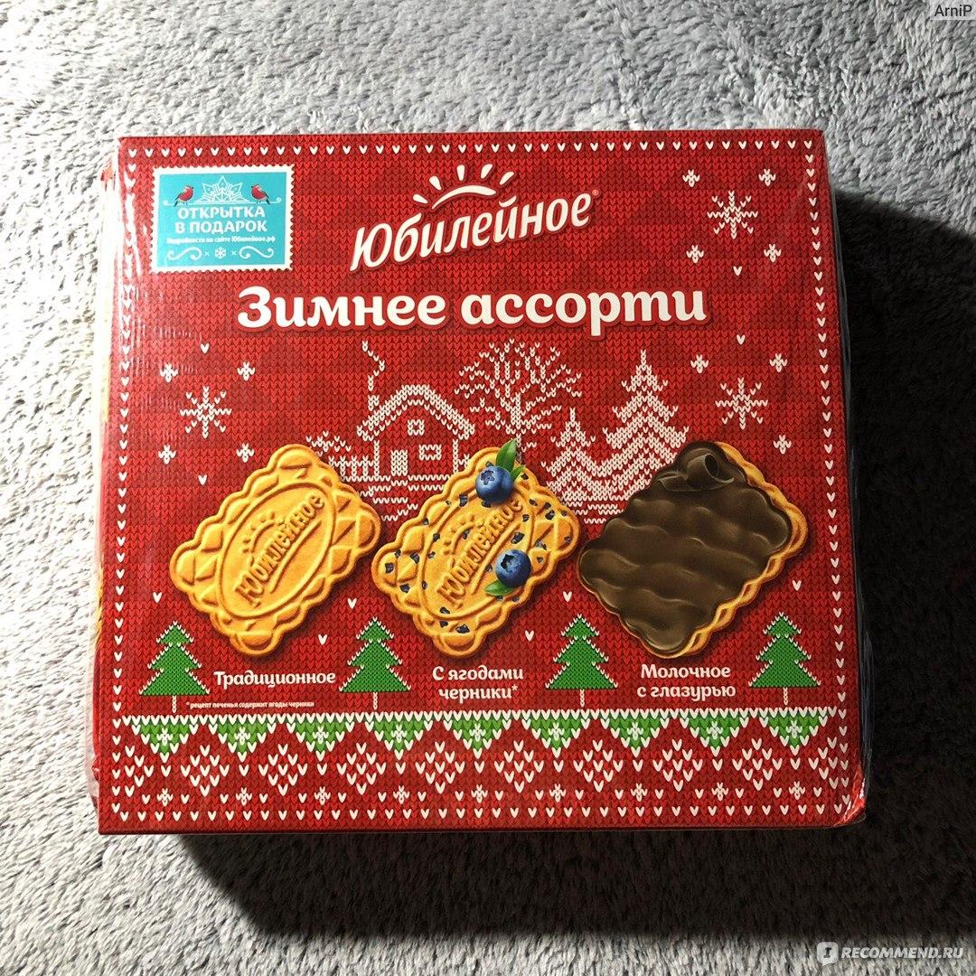Поздравлением рвсн, открытки печенье юбилейное