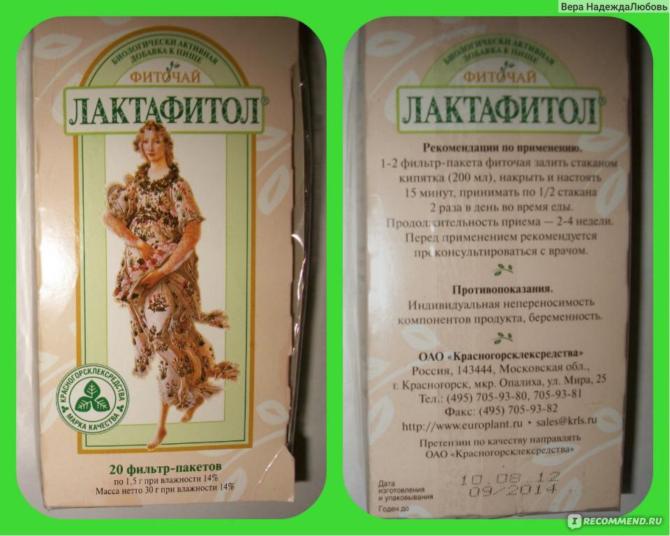 Отзывы о чай лактофитол