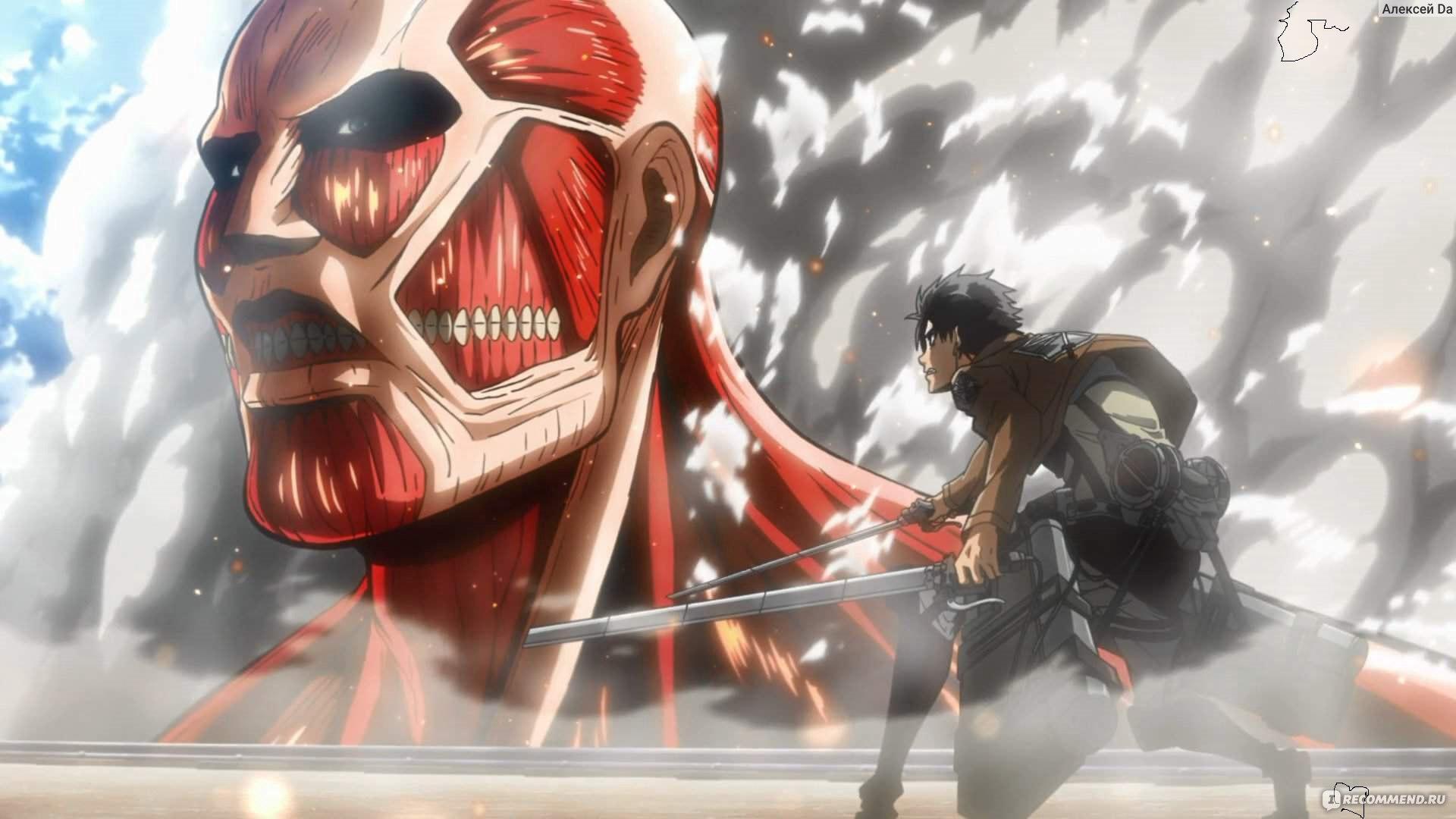 картинки атака титанов гиганты готовится этому дню