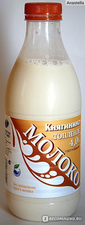 Топлёное молоко для беременных 6