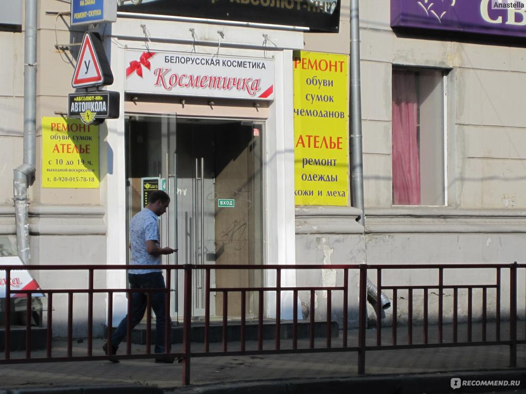 Магазин белорусской косметики в нижнем новгороде