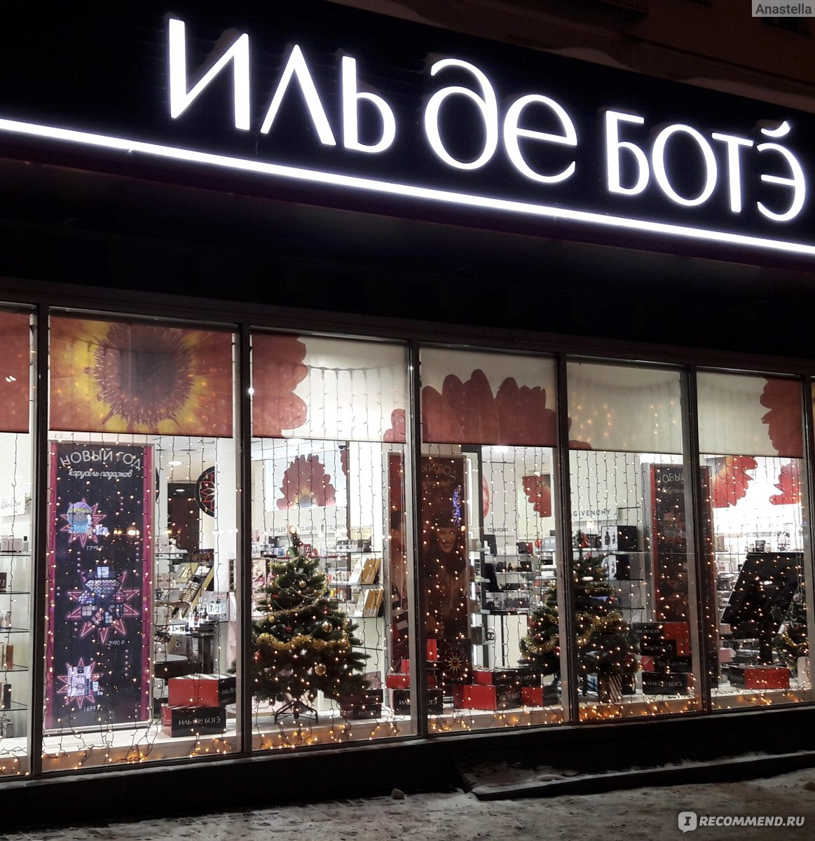 диагноз магазин иль де ботэ на полянке фото васильева советская российская