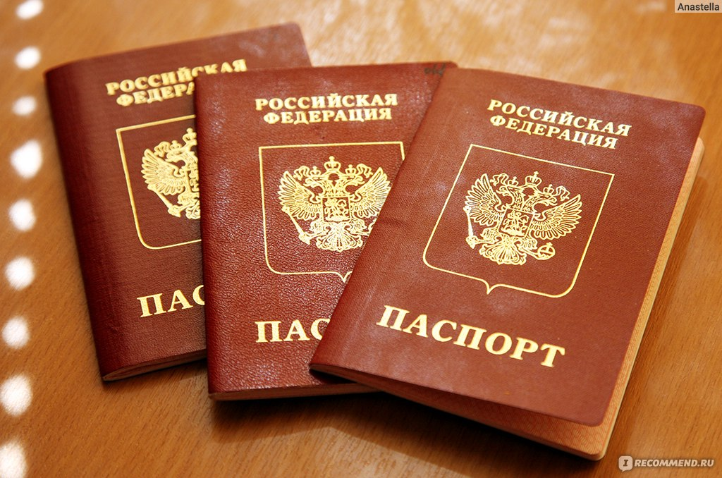 Как проверить сделан ли загранпаспорт
