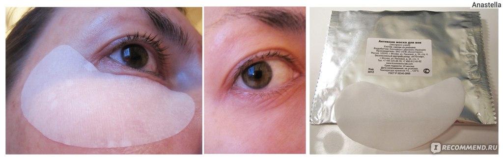 Увлажняющий маска вокруг глаз в домашних условиях 351