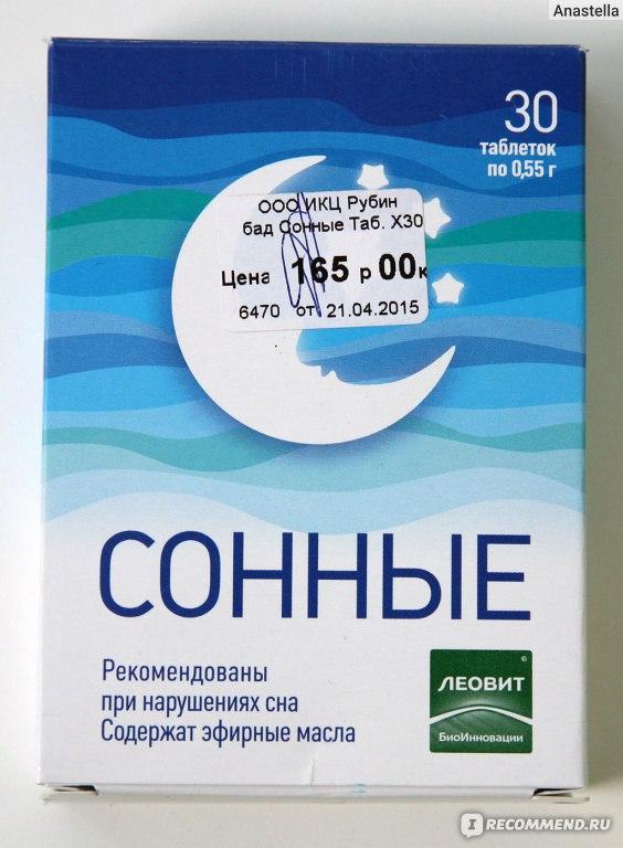 Россия, снотворное для сна взрослым без рецептов лечение