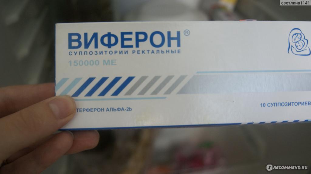 Виферон от простатита форум курс препаратов при простатите