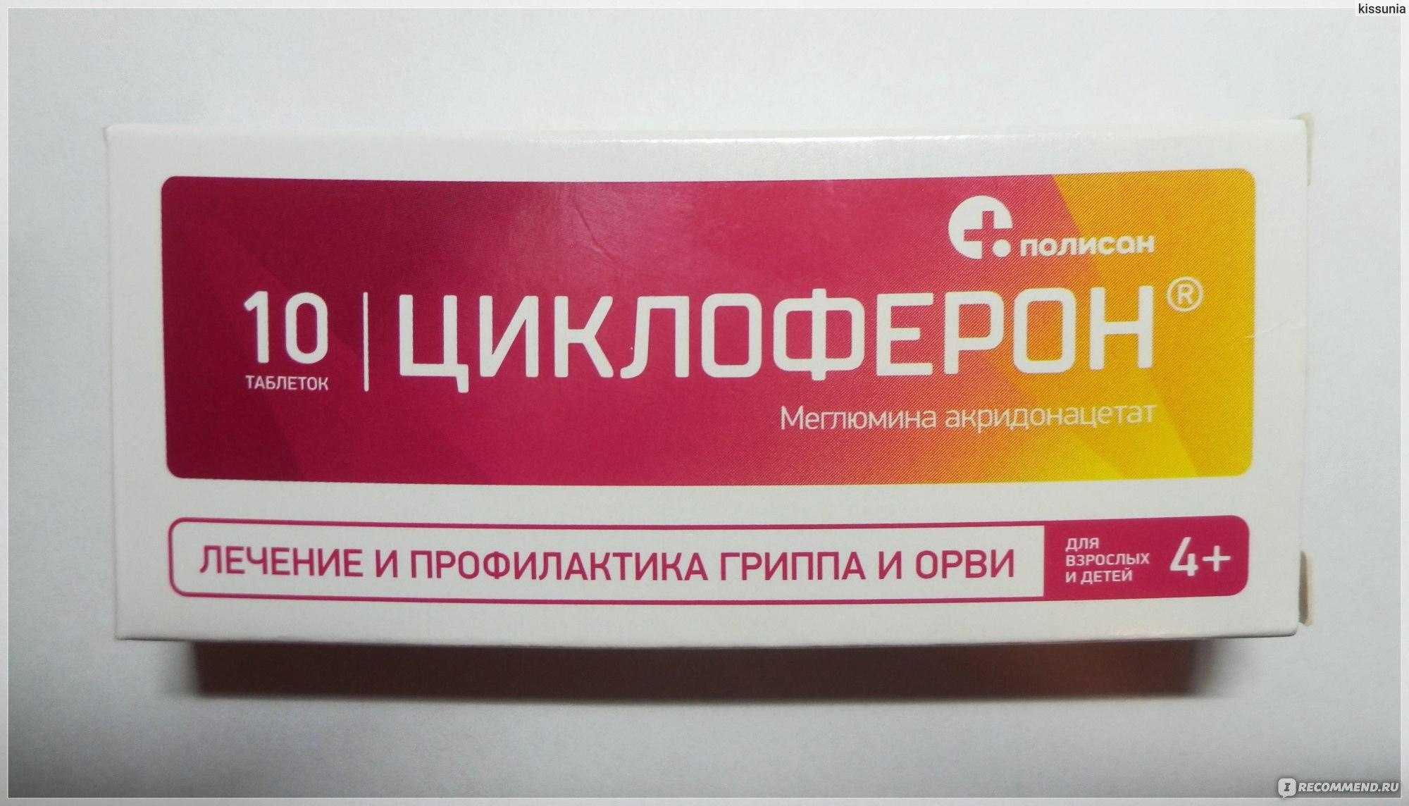 циклоферон для лечения простатита