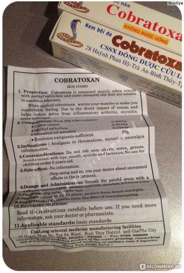 кобратоксан инструкция на русском - фото 2