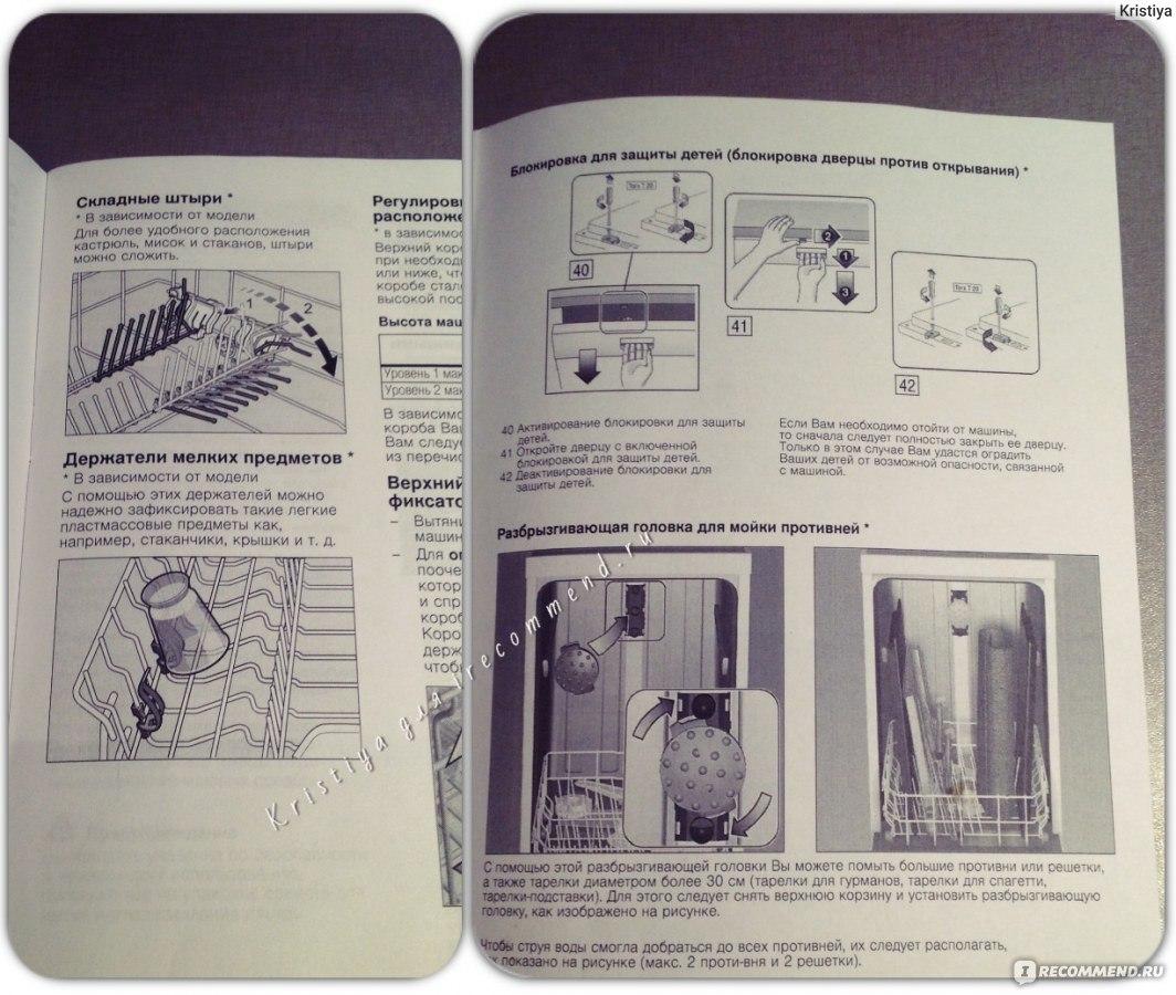 посудомоечная машина bosch инструкция что означает звездочка