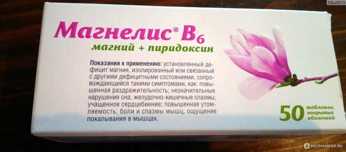 Растяжение связок лечение для беременных 80