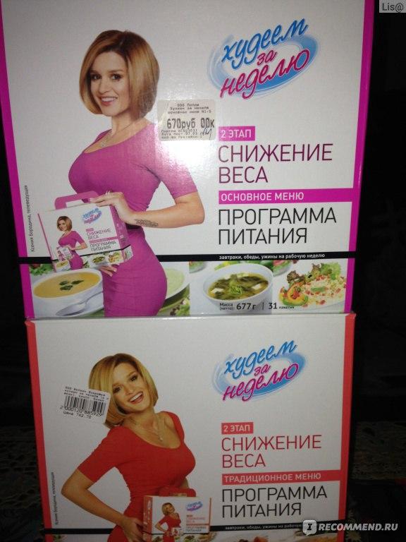 леовит программа похудения отзывы
