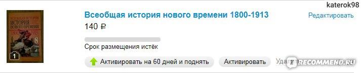 9cf58b363a7 Avito.ru» - бесплатные объявления - «Можно ли продать ненужные вещи ...