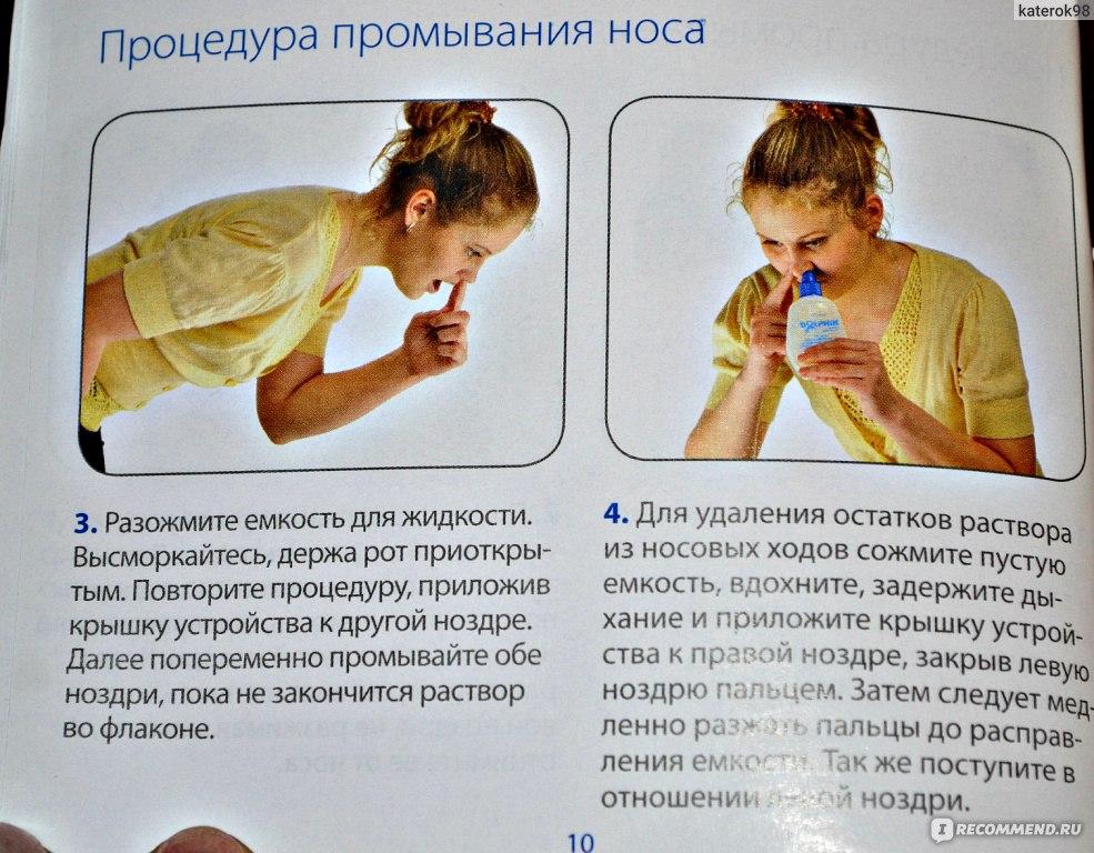 Как правильно промыть нос в домашних условиях шприцом 900