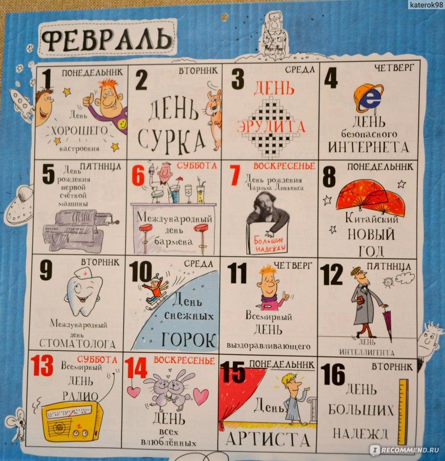 Календарь праздников на каждый день 2018 год россия