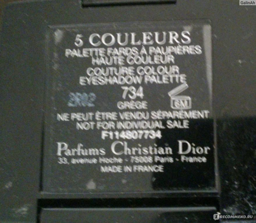 Тени для век Dior 5 Couleurs Designer - «5 color palette 734 grege ... 1d4f3e07767d2